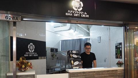 Hana Soft Cream