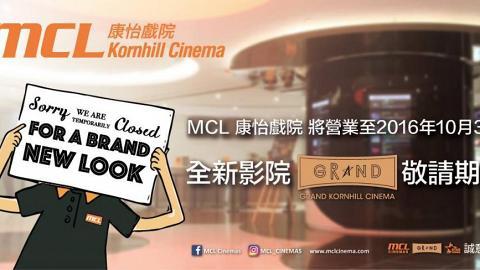 MCL康怡戲院即將變身 全新Grand Kornhill Cinema