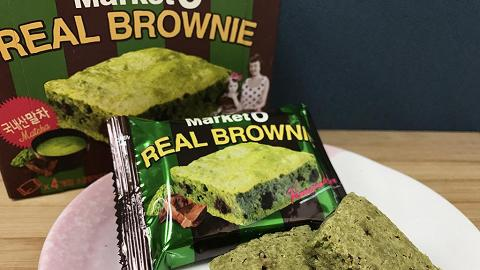 率先試食!Market O新出抹茶味Brownie