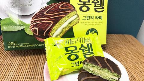綠茶控注意!韓國綠茶拿鐵朱古力批登場