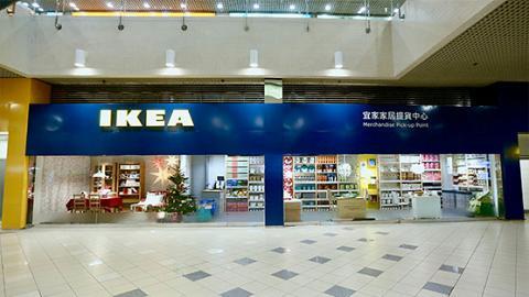 港島東都有IKEA?首個香港提貨中心開幕