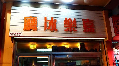[荃灣] 嘉樂冰廳 ‧ 出名長龍的荃灣食店: 馳名奄列蛋治,卻是炸雲吞深我歡心