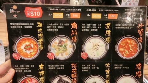 【荃灣 一鍋堂】食足兩個半鐘!勁多湯底,高性價比火鍋!