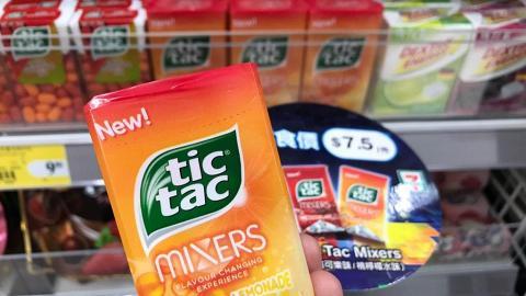 香港都有得賣!嗒住轉味TIC TAC糖