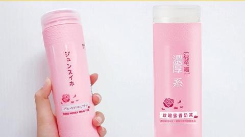 便利店都買到!台灣直送純萃。喝粉色玫瑰蜜香奶茶