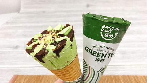 維記全新綠茶甜筒 便利店新上架