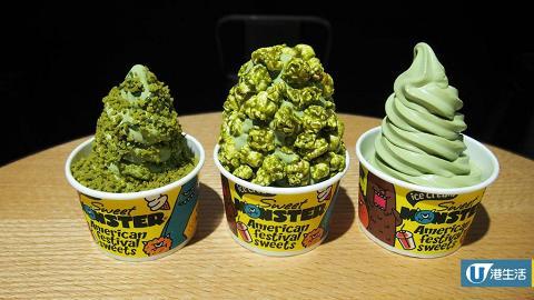 啖啖綠茶甘香!雪糕爆谷店4款濟州綠茶甜品登場