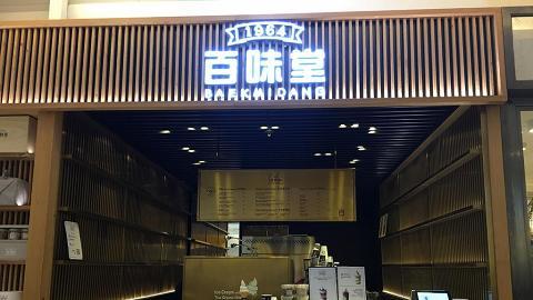 百味堂正式長駐尖沙咀 3款全新抹茶甜品登場