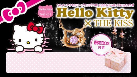 聖誕限定Hello Kitty首飾 The KISS全新系列登場