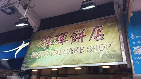 深水埗雄輝餅店周日結業 告別薑蔥焗髀/炸牛肉包/雞腎