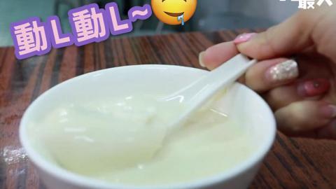 【澳門美食】澳門老字號豆品店 歎人氣滑溜豆腐花+豆漿