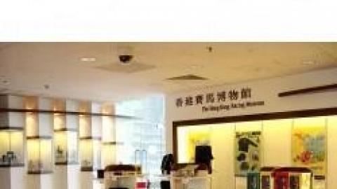 香港賽馬博物館