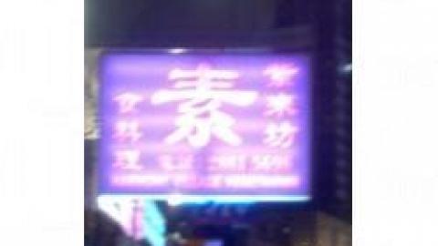 紫來坊素食料理
