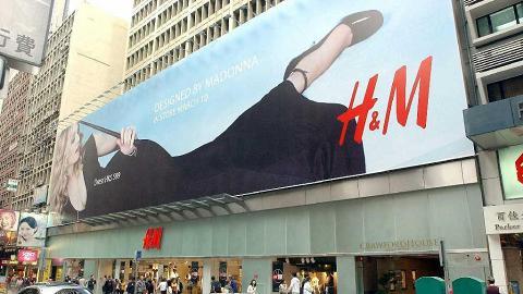 H & M(中環旗艦店)