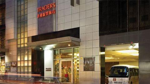 香港盛貿飯店