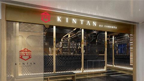 金舌日本燒肉專門店
