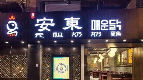 辛安東元祖奶奶雞
