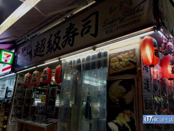 超級壽司和食堂