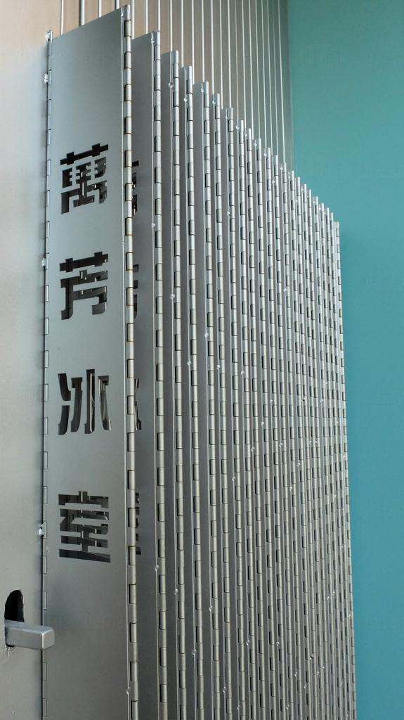 印上自己舖名的鋁造摺閘。