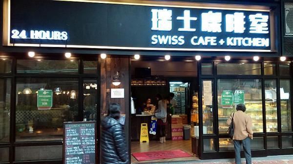 瑞士咖啡室(24小時營業)