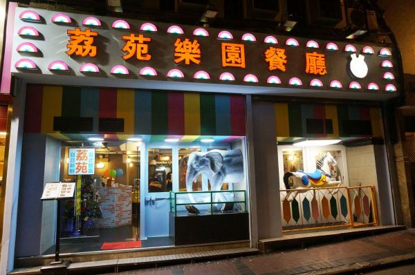 荔苑樂園餐廳(圖:FB@荔苑樂園餐廳)
