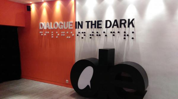 黑暗中對話體驗館