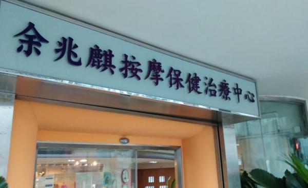 余兆麒按摩保健治療中心