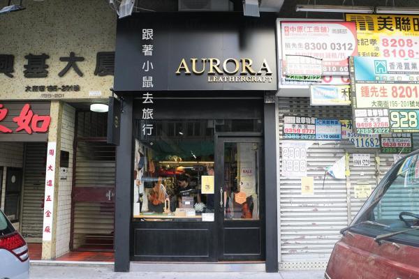 深水埗AURORA Leatherware(圖:U Blogger-跟著小鼠去旅行)