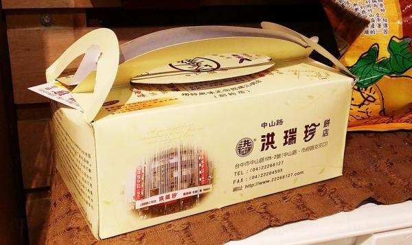 九里香台灣食品店代購洪瑞珍三文治