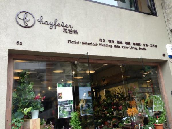 花粉熱 Cafe Hay Fever(圖片:FB@花粉熱 Cafe Hay Fever