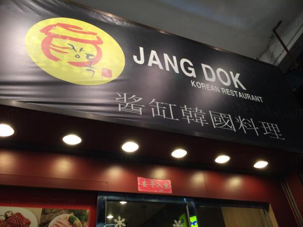 佐敦醬缸韓國料理