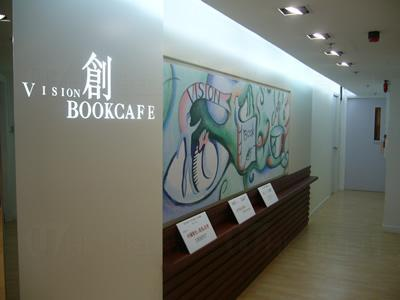 中環創Bookcafe