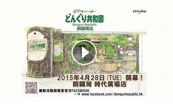 Donguri Republic 橡子共和國(銅鑼灣店) 4月底開幕! 來源:洲立影片發行(香港)有限公司Facebook
