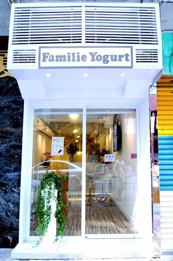 筲箕灣東大街 Familie Yogurt (圖:FB@Familie Yogurt)