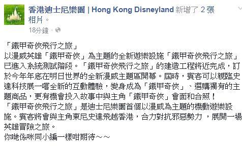 香港迪士尼樂園公布「鐵甲奇俠飛行之旅」已進入系統測試階段。