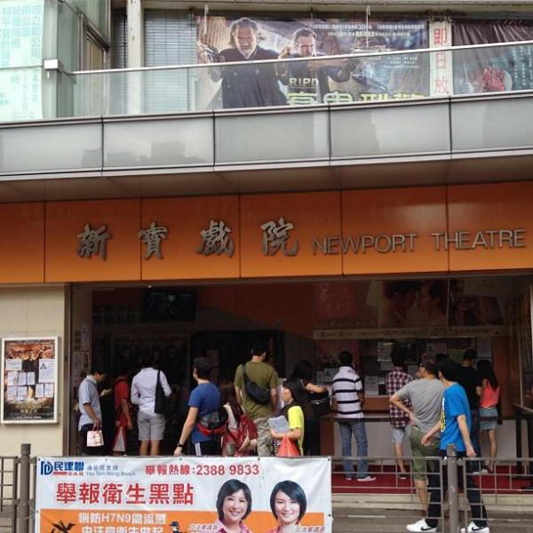 新寶戲院 (圖: IG@fanbang )