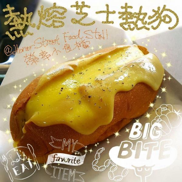 (圖:FB@榮幸小食檔 Honor Street Food Stall)