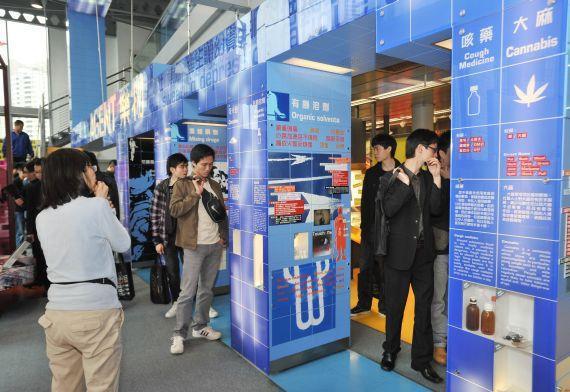 香港賽馬會藥物資訊天地 (圖:保安禁毒處官方網站)