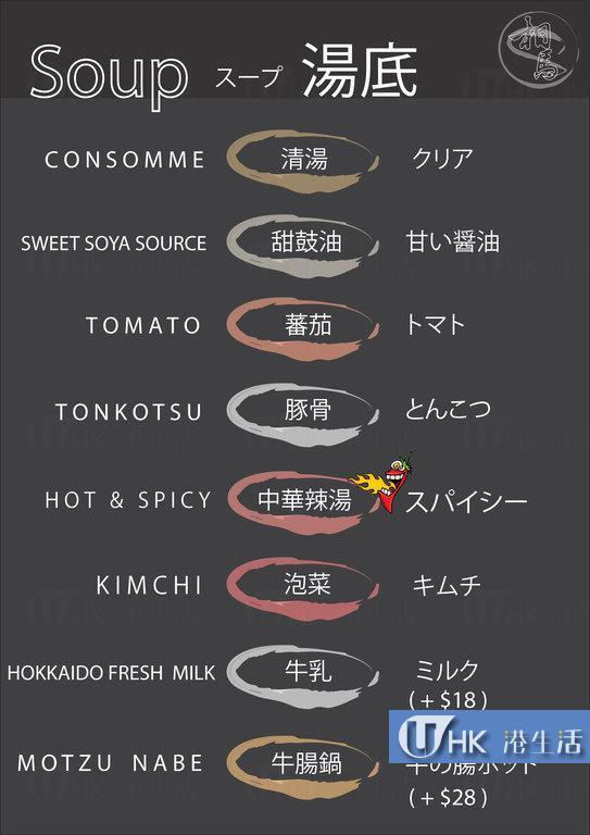 湯底餐牌(圖:官方提供)