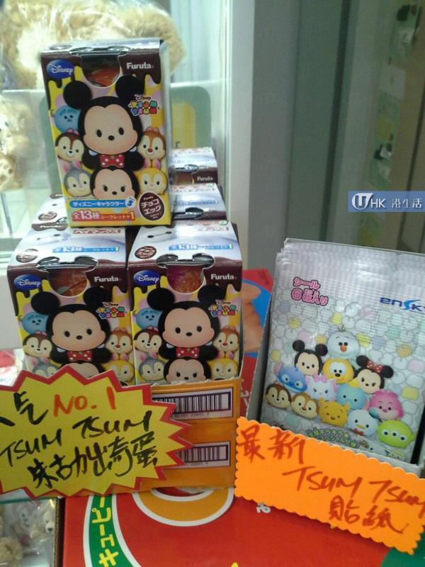 西營盤草莓部屋 Tsum Tsum朱古力蛋+貼紙