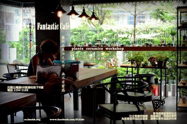 元朗社企Fantastic Cafe(圖:FB@社企Fantastic Cafe)
