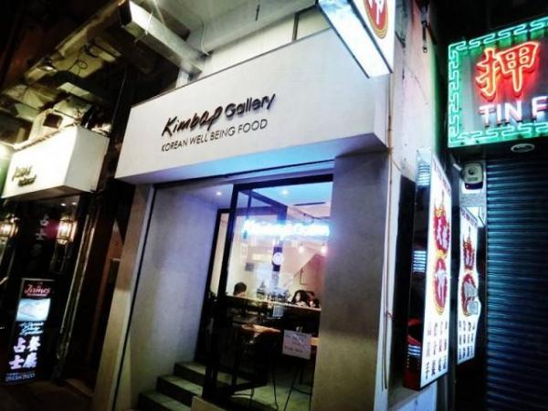 Kimbap Gallery(圖:UBlog@TheLittleAdventurer)