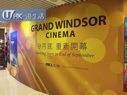 皇室堡Grand Windsor(FB@MCL Cinemas)