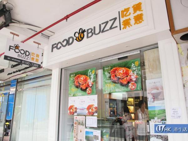 Food Buzz 吃貨煮意
