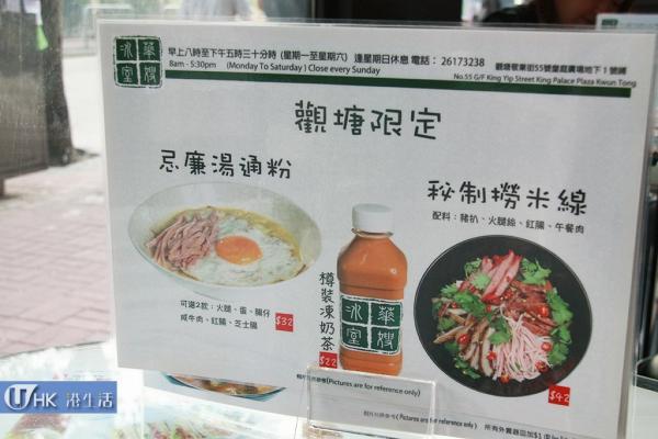 華嫂冰室觀塘店