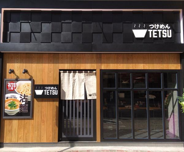 (圖:FB@TETSU 香港店)