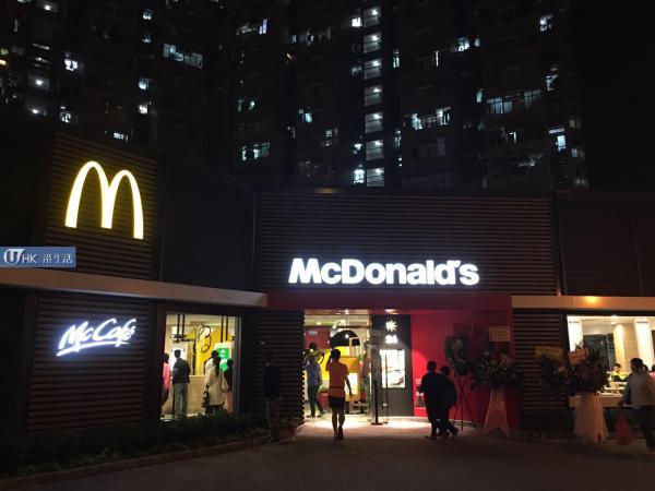 麥當勞(太和邨)