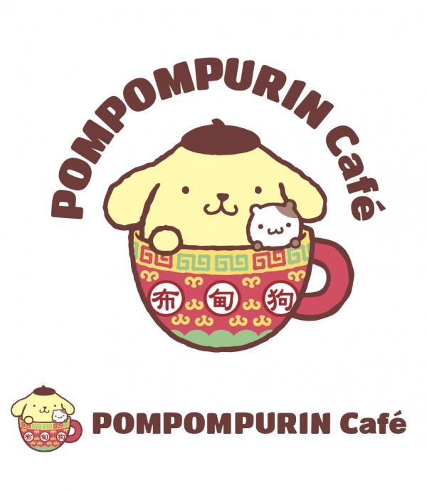 POMPOMPURIN 布甸狗Cafe