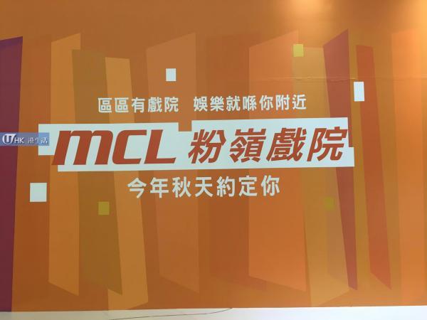 MCL粉嶺戲院