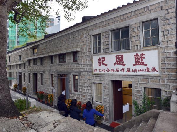 藍恩記招牌 (圖片來源:政府新聞網)
